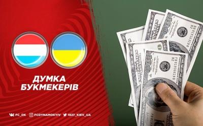 Люксембург - Україна: прогноз букмекерів