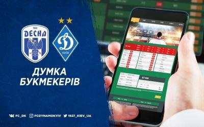 «Десна» – «Динамо»: прогноз букмекерів