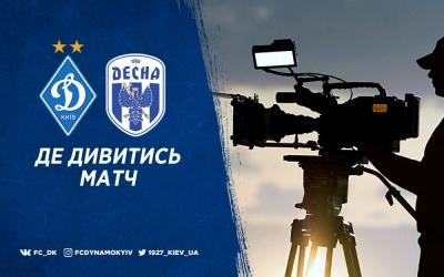 «Динамо» – «Десна»: про трансляцію матчу