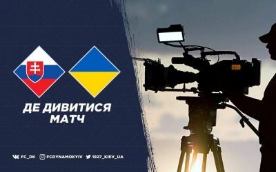 Словаччина - Україна: про трансляцію матчу