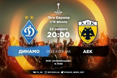 «Динамо» - АЕК: останні новини перед грою