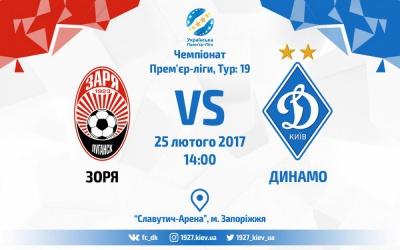 «Зоря» - «Динамо»: трансляція матчу