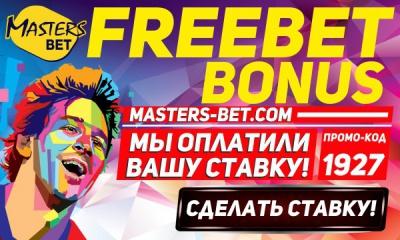 Акційна пропозиція від БК «Masters Bet» спеціально для наших гравців