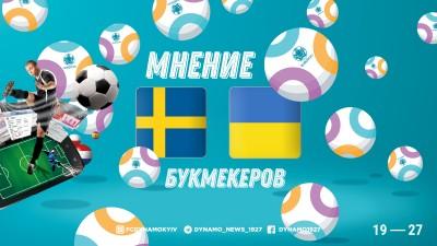 Букмекери назвали фаворита матчу між Україною та Швецією в 1/8 фіналу Євро-2020