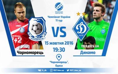 «Чорноморець» - «Динамо»: футболістів на матч виведуть особливі діти