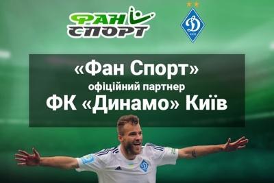 «Динамо» оголосило про нового офіційного партнера