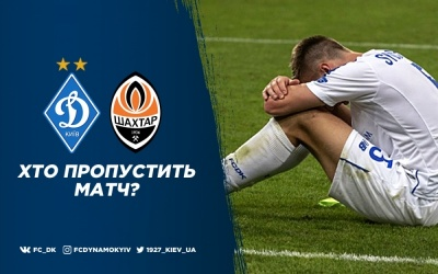 «Динамо» - «Шахтар»: хто пропустить матч за Суперкубок України?