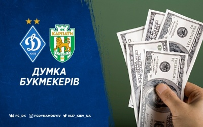 «Динамо» – «Карпати»: прогноз букмекерів