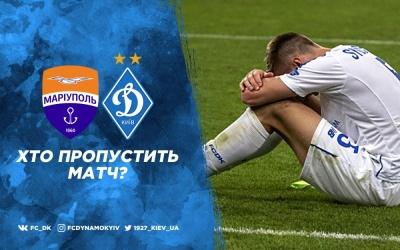 «Маріуполь» - «Динамо»: травми та дискваліфікації