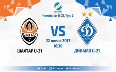 «Шахтар» U-21 — «Динамо» U-21: про трансляцію матчу