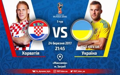 Хорватія - Україна: яким буде вибір Андрія Шевченка?