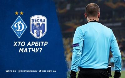 Стало відомо, хто розсудить матч «Динамо» – «Десна»