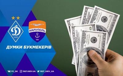 «Динамо» - «Маріуполь»: прогноз букмекерів