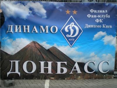 Робота над помилками президента фан-клубу ФК «Динамо» Київ