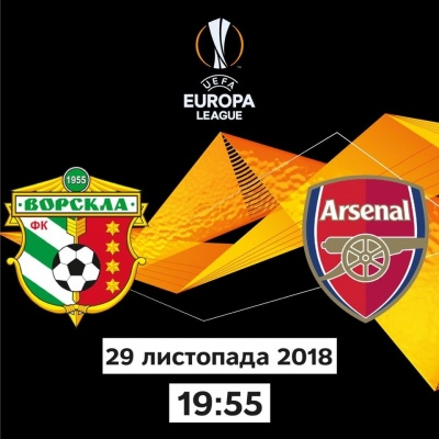 «Ворскла» - «Арсенал»: квитки на НСК «Олімпійський» у продажу