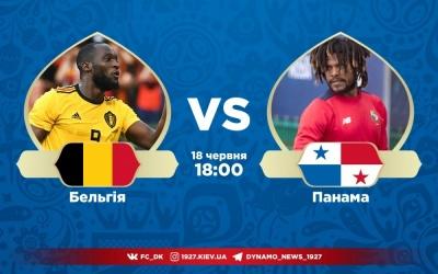 Бельгія - Панама: стартові склади. ОНЛАЙН