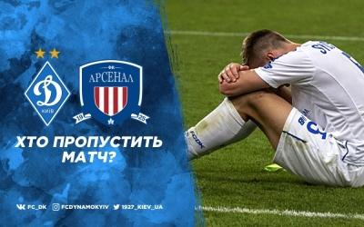 «Динамо» - «Арсенал-Київ»: травми та дискваліфікації