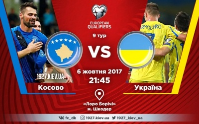 Збірна Косово – збірна України: стартові склади. ОНЛАЙН, ТЕКСТ