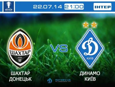 «Шахтар» - «Динамо». Суперкубок України. ВІДЕО