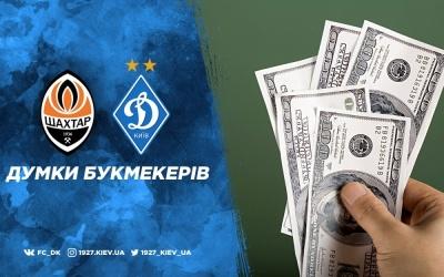 «Шахтар» - «Динамо»: віри від букмекерів у київський клуб немає