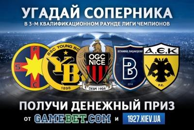 Конкурс від БК «GameBet»! Вгадай суперника «Динамо» в 3 раунді ЛЧ!