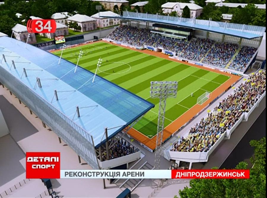новий стадіон сталі дніпродзержинськ нет
