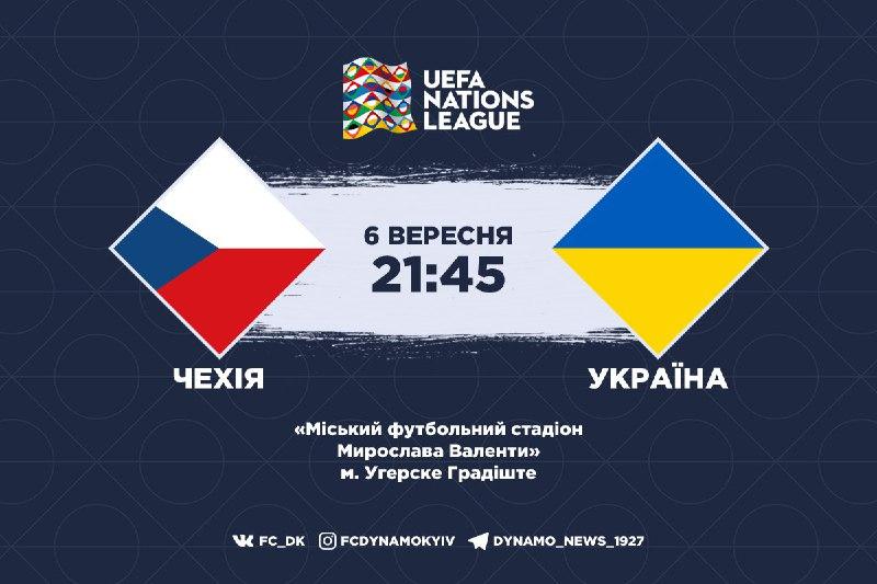 Картинки по запросу Картинки Ліга націй УЄФА Чехія - Україна