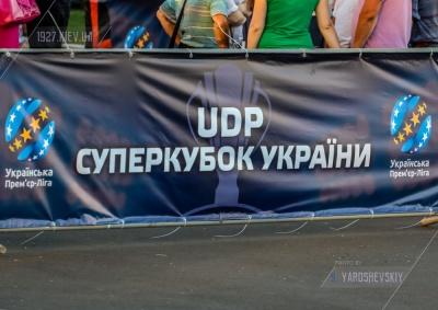 На Суперкубок України вже продано 12 тисяч квитків