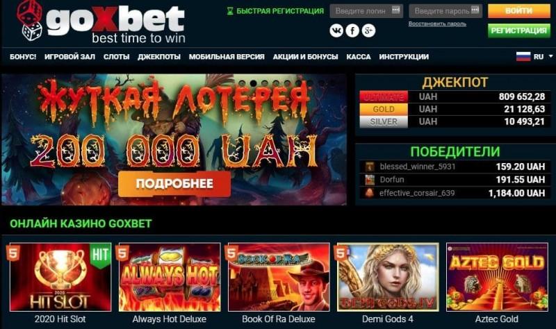 Честное онлайн казино Гоксбет